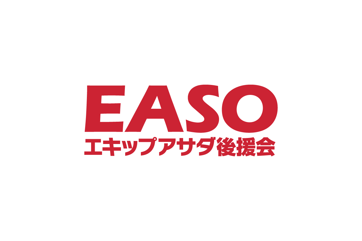 EASO エキップアサダ後援会