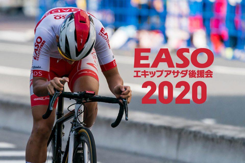 EASO エキップアサダ後援会2020